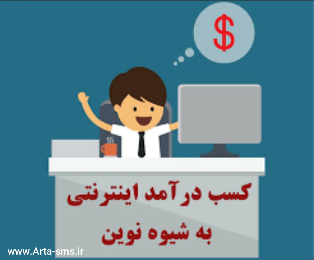 کسب درآمد اینترنتی آسان