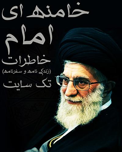 http://uupload.ir/files/80pv_emam-khameneii.jpg