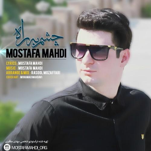 http://uupload.ir/files/81gu_mostafa-mahdi-cheshm-be-rah.jpg