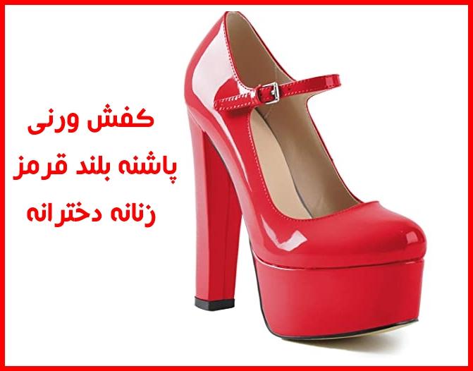 کفش پاشنه بلند ورنی قرمز براق 1400