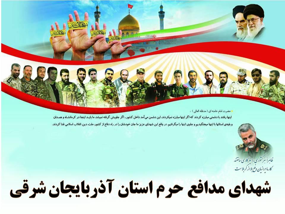 شهدای مدافع حرم آذربایجان شرقی