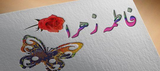 عکس نوشته اسم فاطمه زهرا برای پروفایل