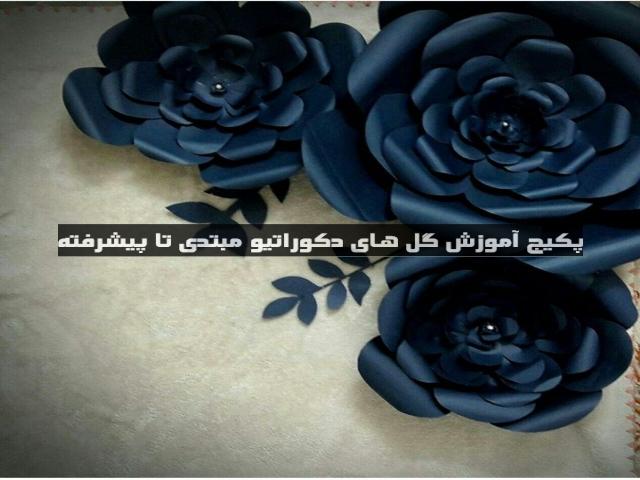 گل دیواری تزیینی