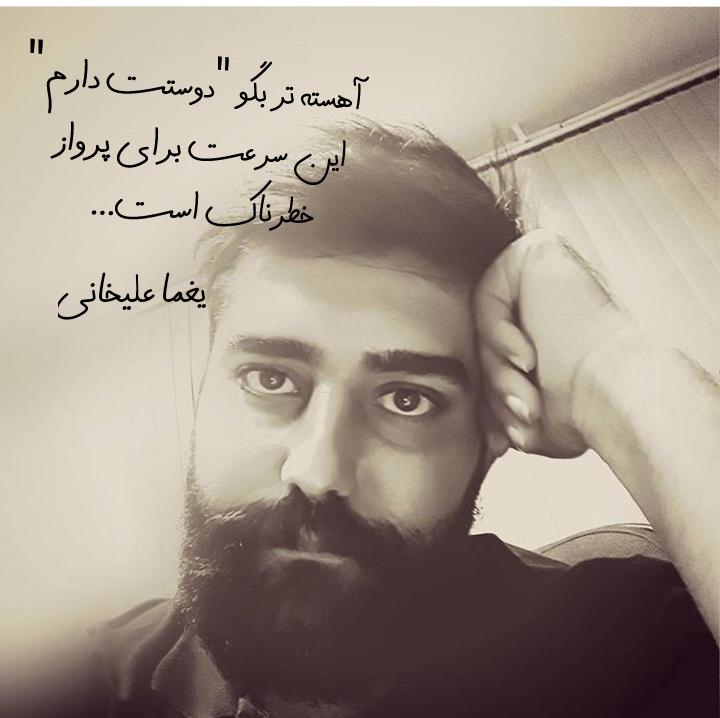یغما علیخانی.عکس نوشته.شعر.ادبیات.قلم سیاه.1396