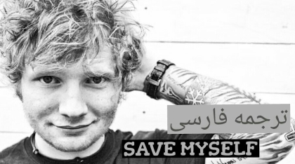 safe myself ed sheeran