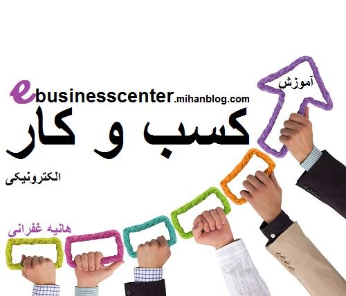 آموزش کسب و کار الکترونیکی اینترنتی