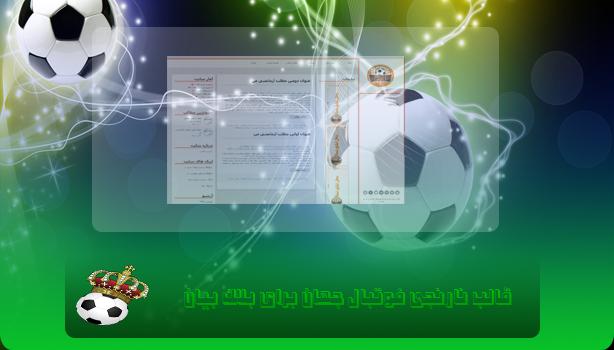 قالب نارنجی فوتبال جهان برای بلاگ بیان