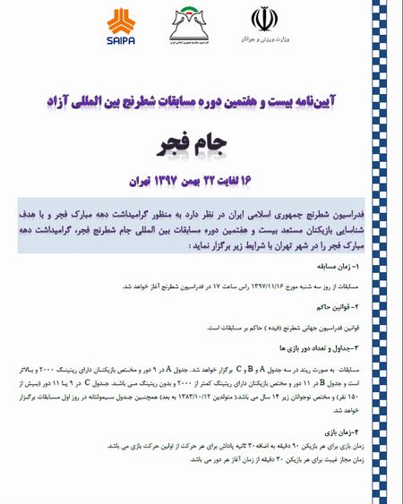آییننامه بیست و هفتمین دوره مسابقات شطرنج بین المللی آزاد جام فجر 1397