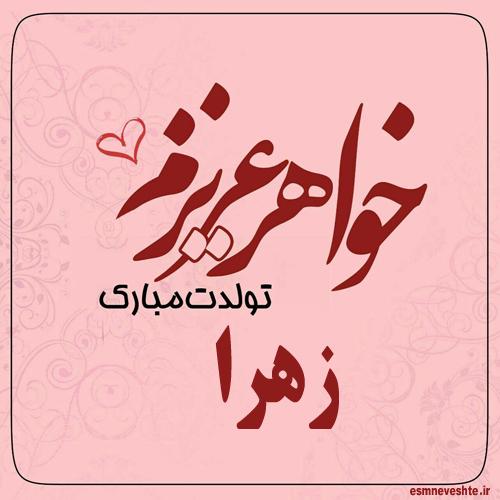 ابجی عزیزم زهرا تولدت مبارک