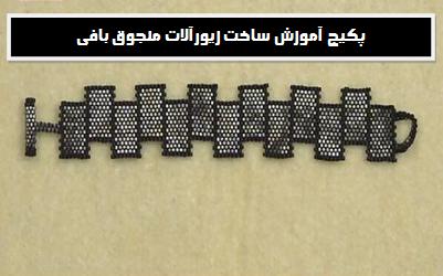 دستبند آجری منجوقی جدید