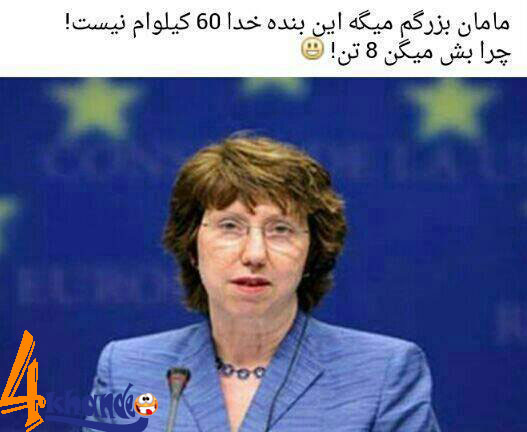 http://uupload.ir/files/8axi_عکس_خنده_دار_خانم_اشتون.jpg