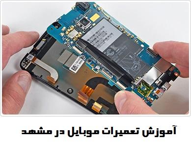 دوره آموزش موبایل در مشهد
