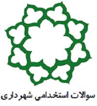 http://uupload.ir/files/8cul_product-1450918312shahrdari.png