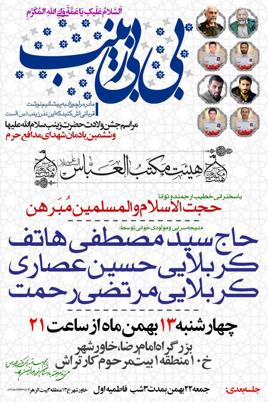 مراسم جشن ولادت حضرت زینب (س) و ششمین یادمان شهدای مدافع حرم