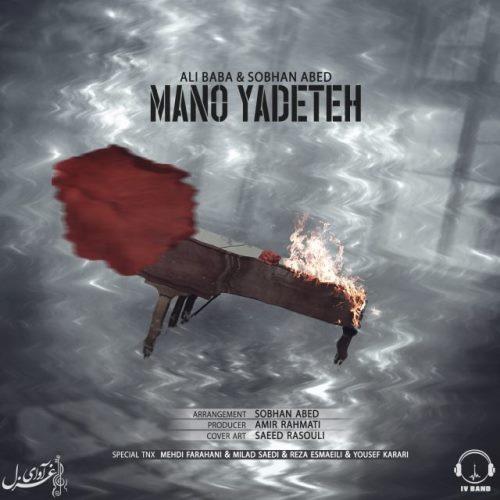 http://uupload.ir/files/8fk3_ali-baba-mano-yadeteh-ft-sobhan-abed.jpg