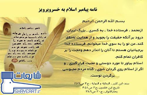 آیا پیامبر اسلام (ص) نامه ای به خسرو پرویز فرستاد ؟! / شایعه ۰۶۲۶