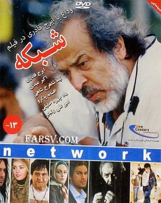 دانلود رایگان فیلم ایرانی شبکه