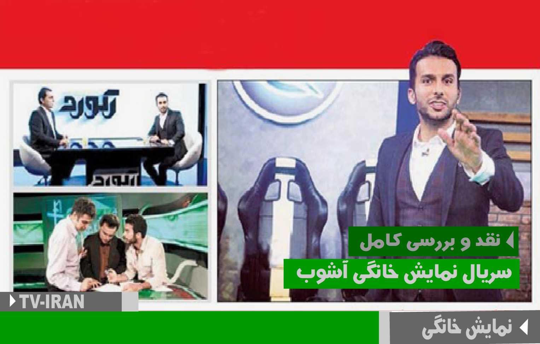 بررسی و نقد برنامه رکورد محمدحسین میثاقی در شبکه ۳