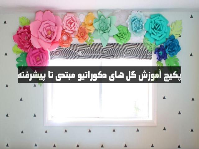 گل دیواری با فوم