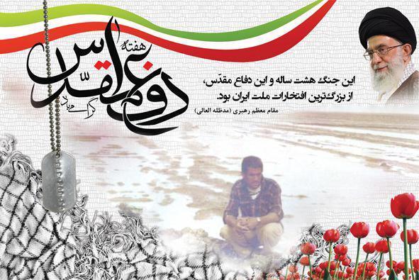 یاسین عظیم زاده - هفته دفاع مقدس - ایثارگران -رزمنده -