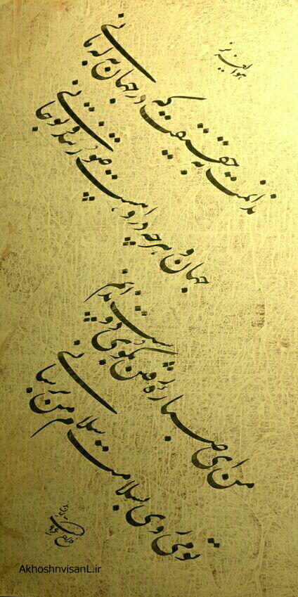 8j39_اثر_استاد_فلاح_دوست_بهمن_96.jpg