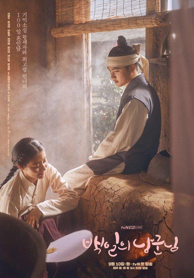 دانلود سریال کره ای شاهزاده صد روزه من - 100Days My Prince 2018 - با زیرنویس فارسی و کامل سریال