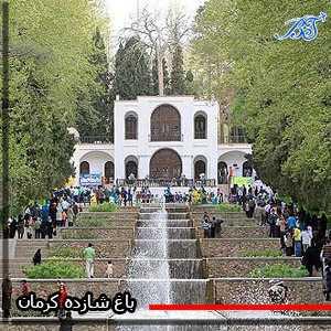 باغ-شازده-کرمان
