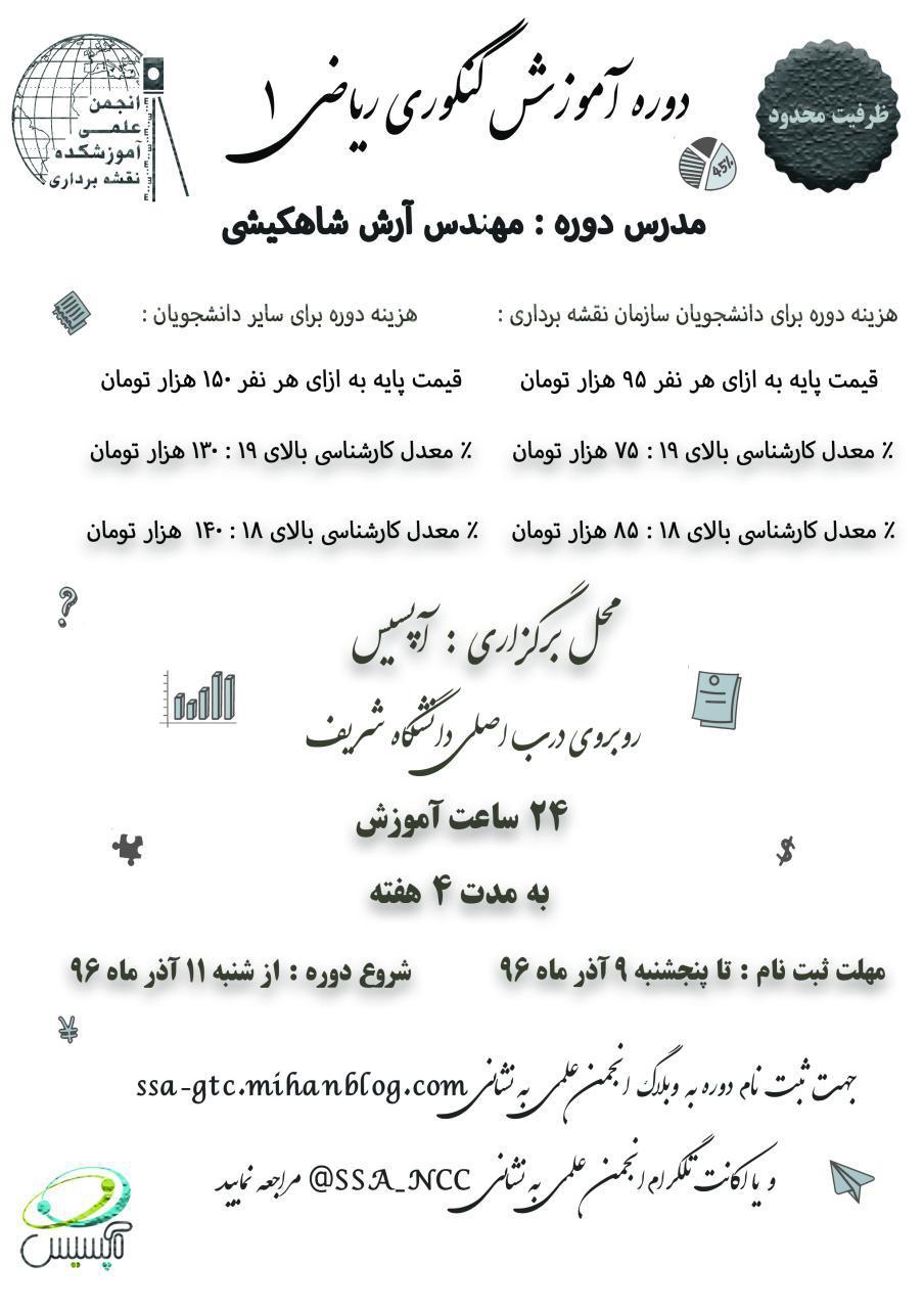 http://uupload.ir/files/8msl_riyazi.jpg