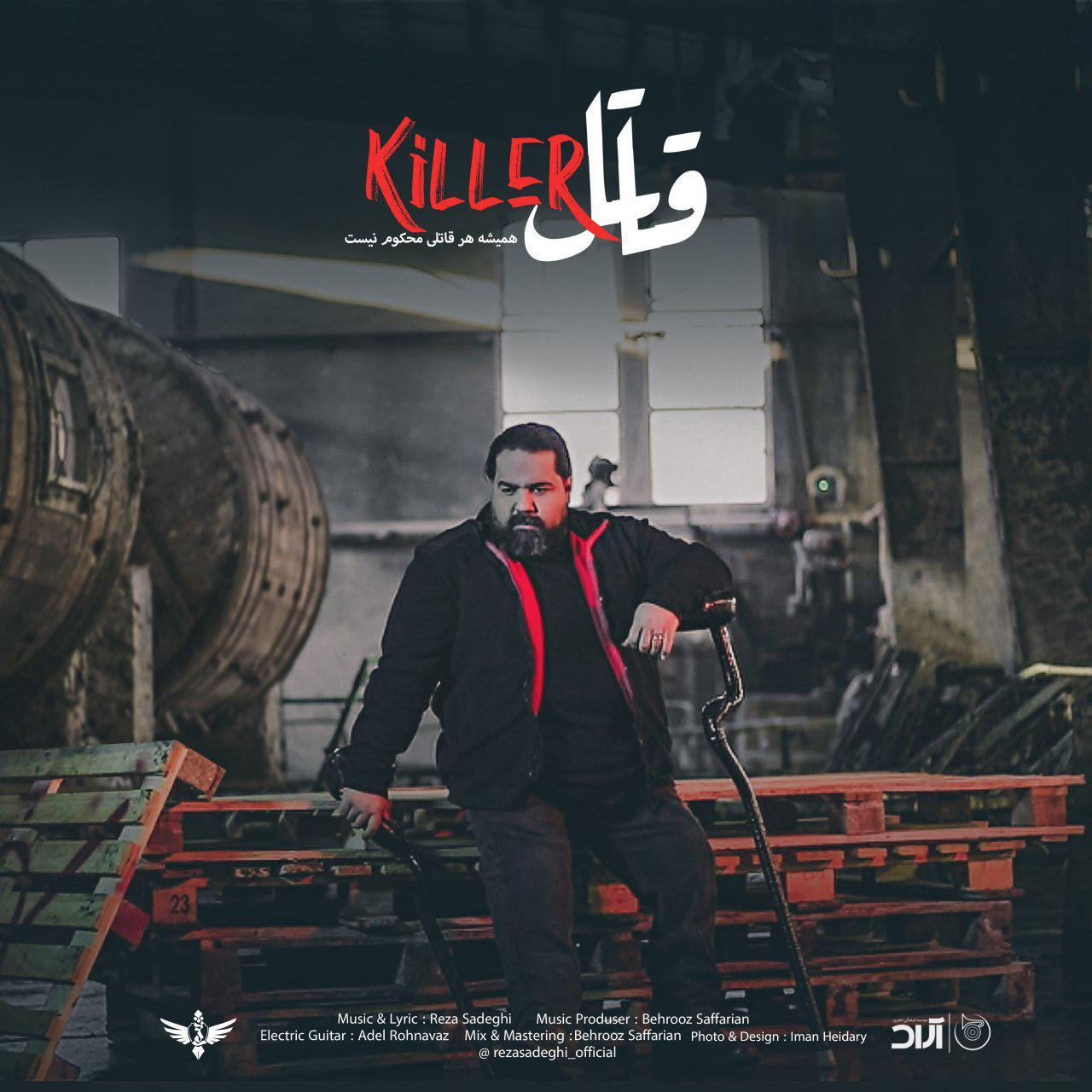رضا صادقی - قاتل