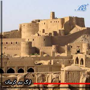 ارگ-بم-کرمان