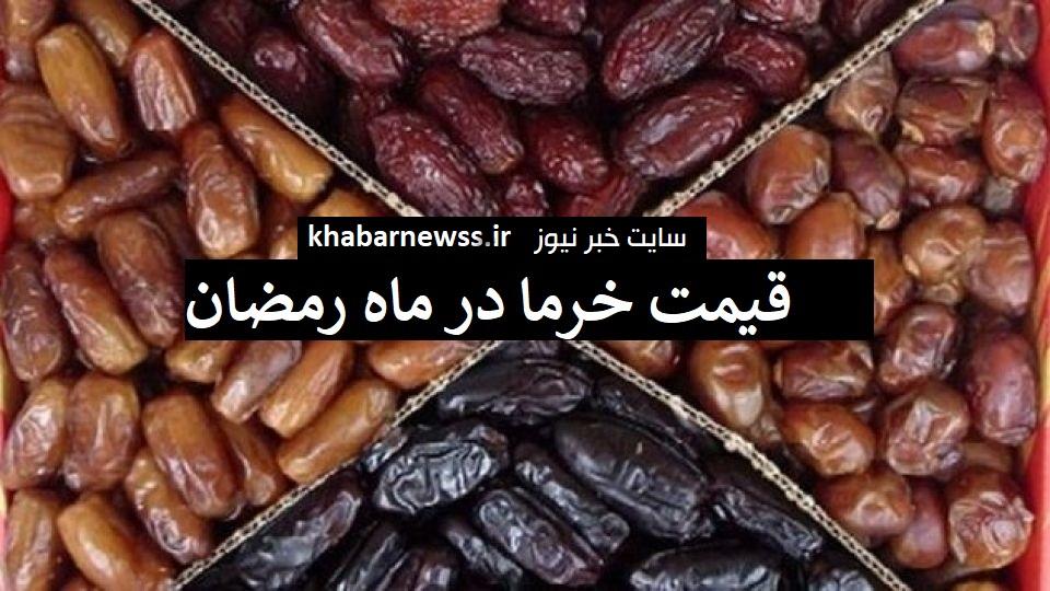 اعلام قیمت خرما در رمضان 1399