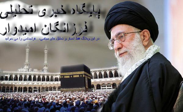 پایگاه خبری تحلیلی فرزانگان امیدوار - به روز رسانی :  5:20 ص 97/4/4 عنوان آخرین نوشته : روحانی یا در دولتش خانه تکانی کند یا استعفا دهد