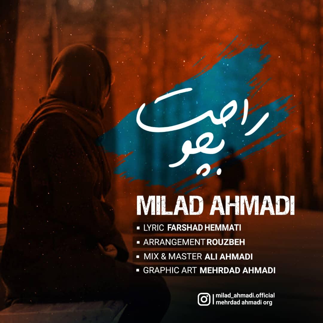 دانلود آهنک جدید میلاد احمدی به نام راحت بچو