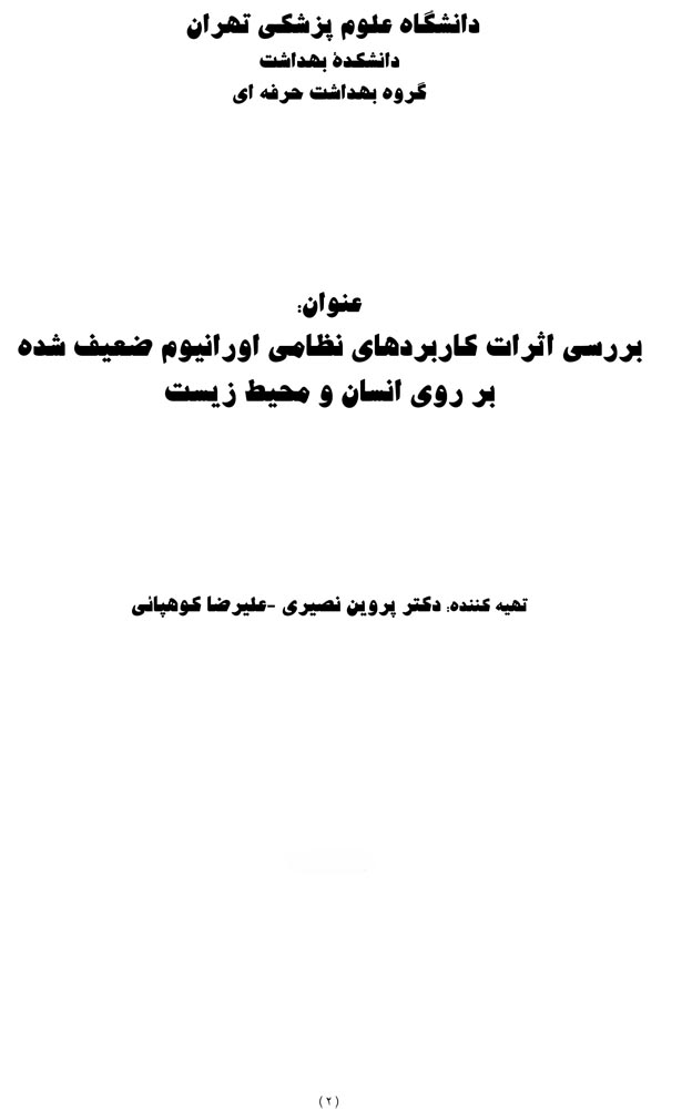 http://uupload.ir/files/8rn2_barasi_asarat_oraniom-www.efe.jpg