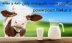 چگونگی تشخیص شیر اصلی از شیر تقلبی