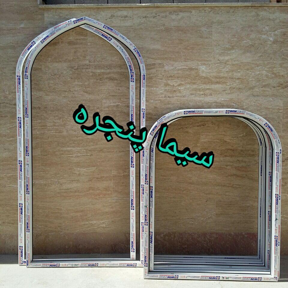 خم پروفیل upvc پنجره دو جداره upvc دایره ای و گرد - پنجره منحنی ویترینی محدوده شهریار کرج شهر قدس upvc پنجره خم و قوس دار پنجره خاص و مدرن