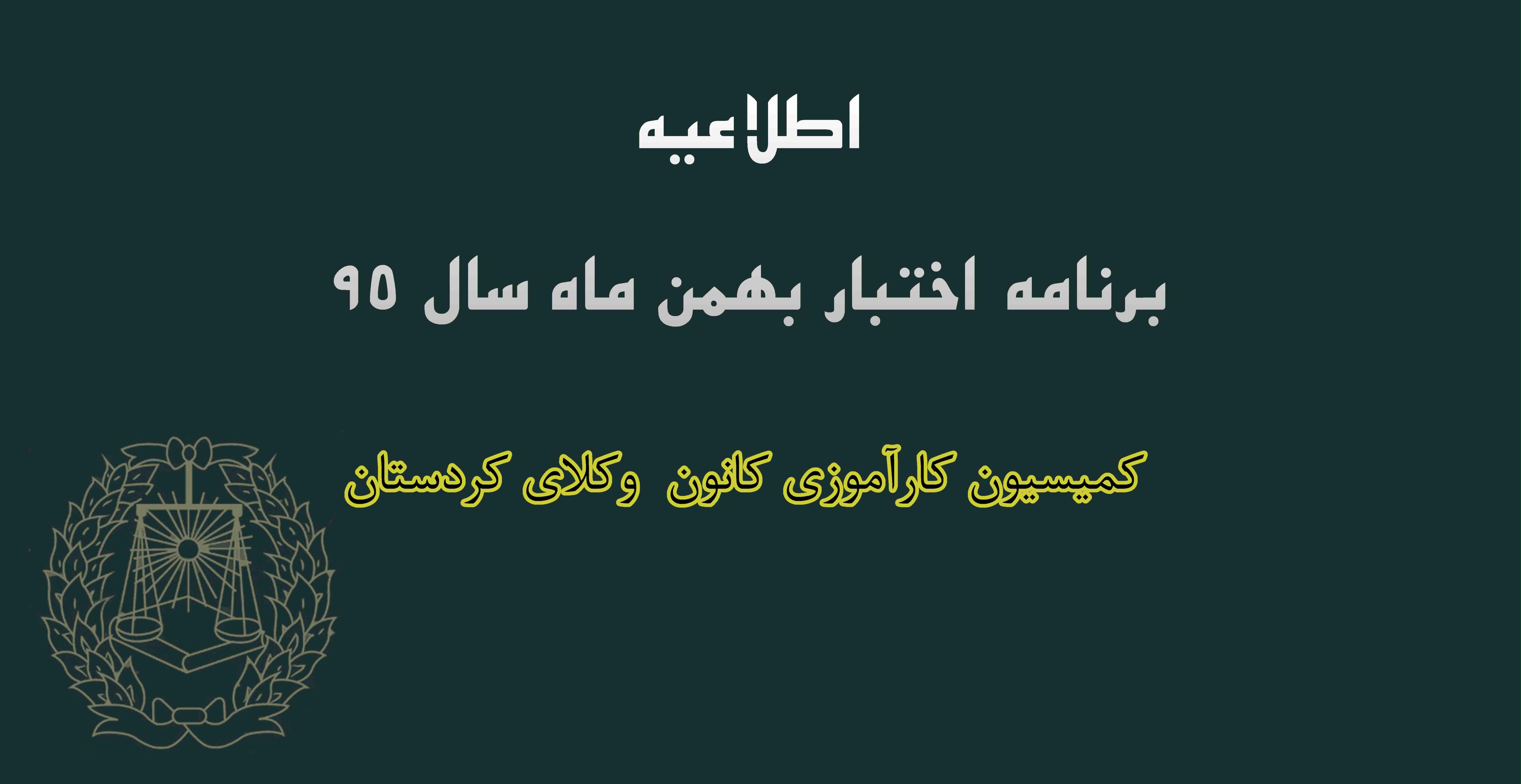 برنامه اختبار بهمن ماه سال 95