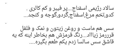 [تصویر: سالاد رژیمی]