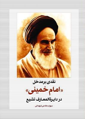 انتشار نقد حسین عسکری بر دایره المعارف تش&#174