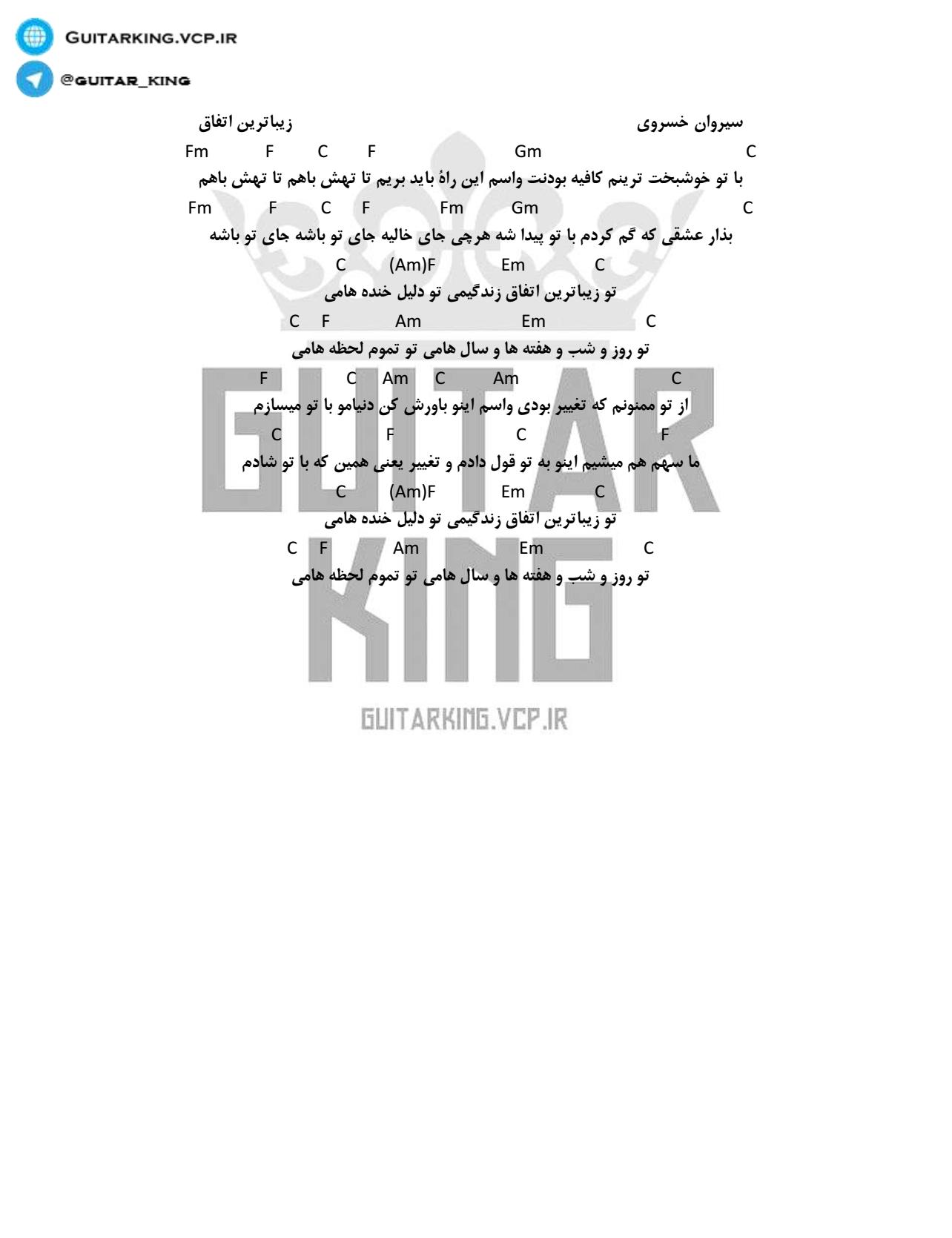 اکورد اهنگ زیباترین اتفاق از سیروان خسروی