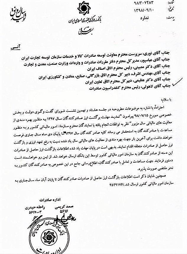نامه شماره ۹۸/۳۰۷۴۸۳ مورخ ۹۸/۹/۱۰ (توافق با سازمان امور مالیاتی برای تسهیل در رفع تعهد ارزی صادرکنندگان)