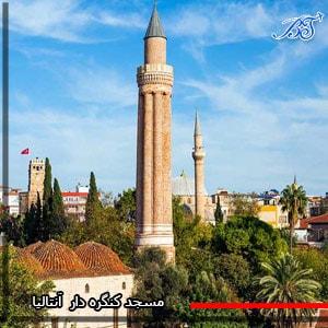مسجد_کنگره_دار