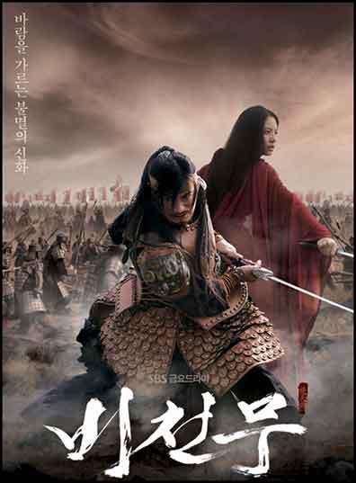 دانلود سریال کره ای رقص در آسمان - Bicheonm 2008 - با زیرنویس فارسی و کامل سریال