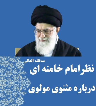 http://uupload.ir/files/90le_khamenei-mowlana.png