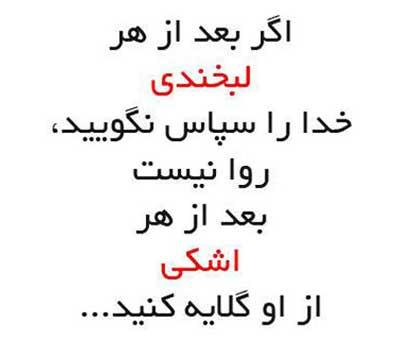 جملاتی برای بهتر زندگی کردن - 2