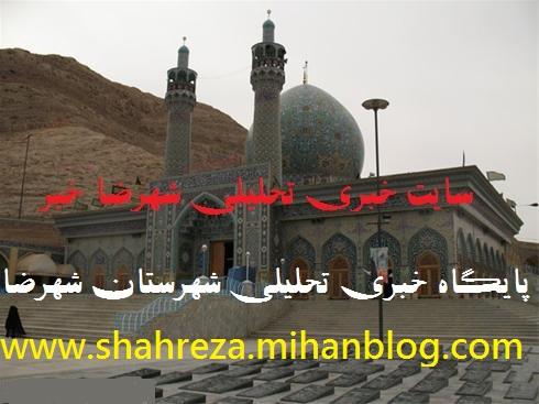 سایت خبری تحلیلی شهرضا خبر پایگاه خبری تحلیلی شهرستان شهرضا
