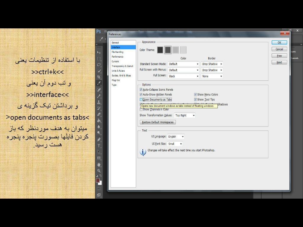تنظیمات باز شدن پنجره ها در فوتوشاپ