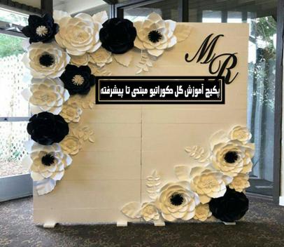 ساخت گل کاغذی دیواری