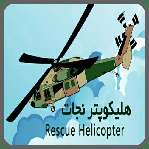 دانلود Hlicupter Nijat 1.2.6 - بازی جذاب هلیکوپتر نجات اندروید + مود