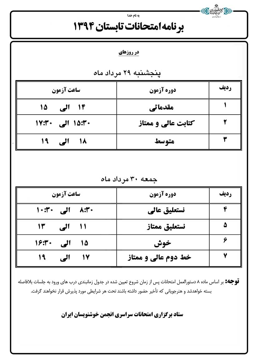 برنامه و دستورالعمل امتحانات سراسری مردادماه 1394
